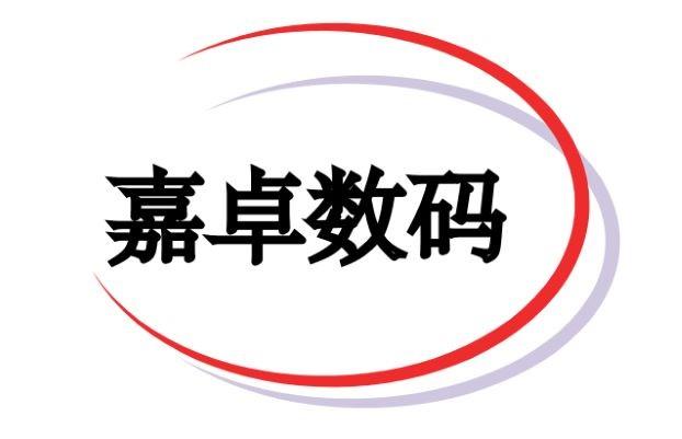 Beijing Jiazhuo Logo